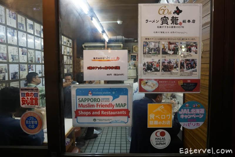 halal friendly Ramen Horyu Flaghip Shop Halal Ramen in Sapporo